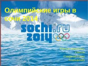 Олимпийские игры в сочи 2014 Учитель начальных классов Смирнова Елена Геннадь