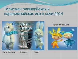 Талисман олимпийских и паралимпийских игр в сочи 2014 Белый мишка Леопард Зайка