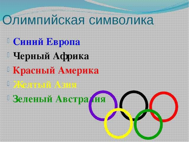 Олимпийская символика Синий Европа Черный Африка Красный Америка Желтый Азия...