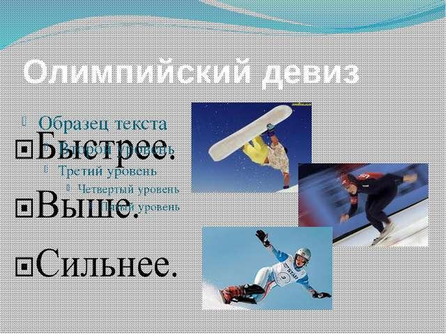 Олимпийский девиз