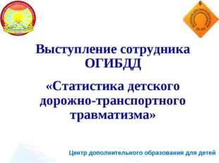 Центр дополнительного образования для детей Выступление сотрудника ОГИБДД «Ст