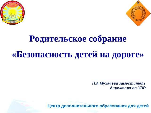 Н.А.Мухачева заместитель директора по УВР Центр дополнительного образования д...