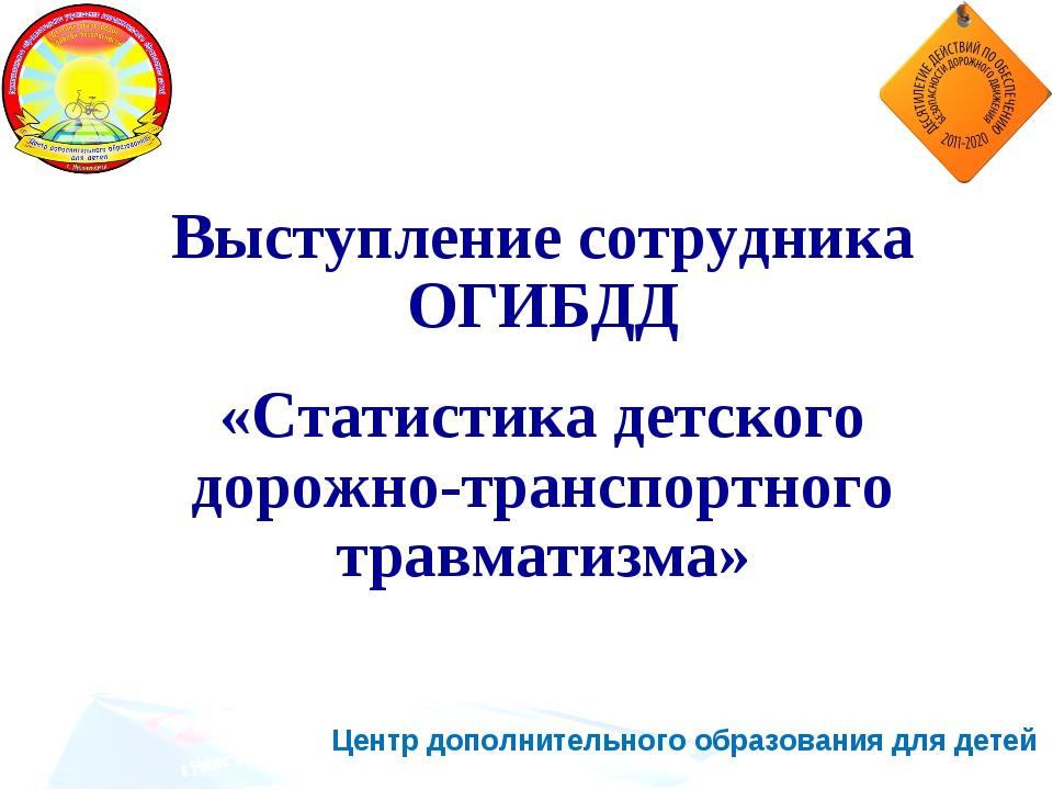 Центр дополнительного образования для детей Выступление сотрудника ОГИБДД «Ст...
