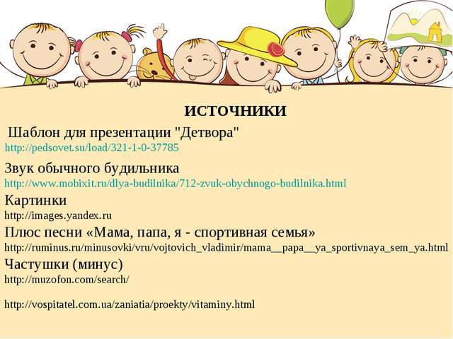 "Шаблон для презентации ""Детвора"" http://pedsovet.su/load/321-1-0-37785 Звук..."