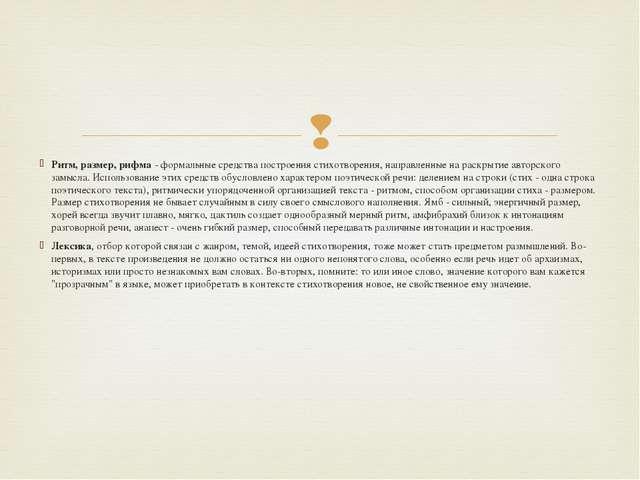 Ритм, размер, рифма - формальные средства построения стихотворения, направлен...