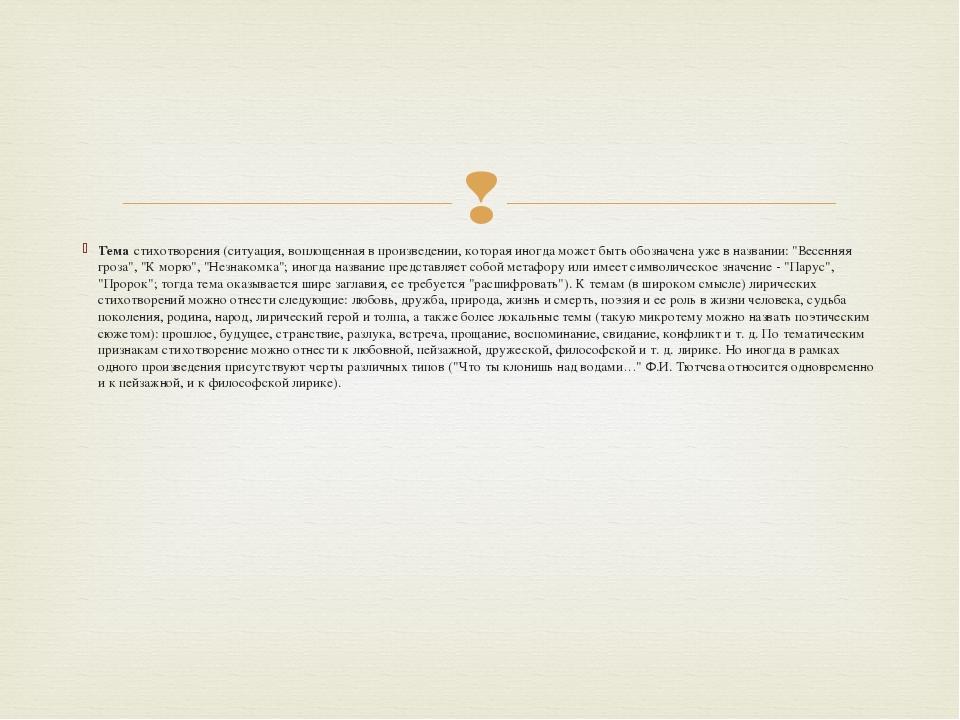 Тема стихотворения (ситуация, воплощенная в произведении, которая иногда може...