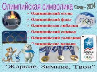 Олимпийский огонь Олимпийский флаг Олимпийская эмблема Олимпийский символ Оли
