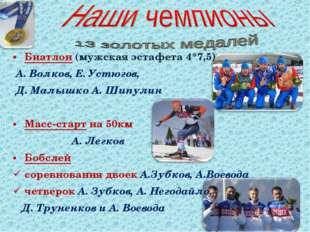 Биатлон (мужская эстафета 4*7,5) А. Волков, Е. Устюгов, Д. Малышко А. Шипулин