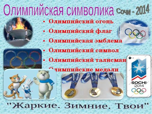 Олимпийский огонь Олимпийский флаг Олимпийская эмблема Олимпийский символ Оли...