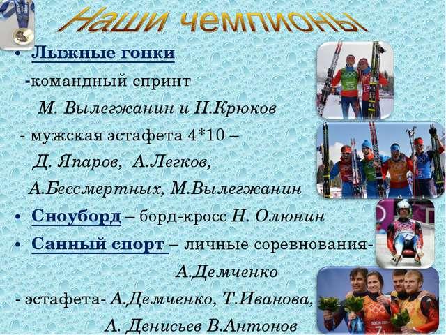 Лыжные гонки -командный спринт М. Вылегжанин и Н.Крюков - мужская эстафета 4*...