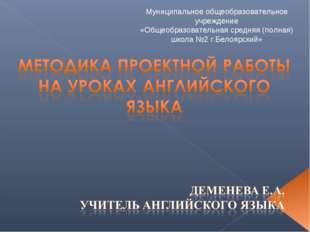 Муниципальное общеобразовательное учреждение «Общеобразовательная средняя (по