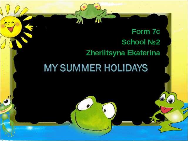 Form 7c School №2 Zherlitsyna Ekaterina