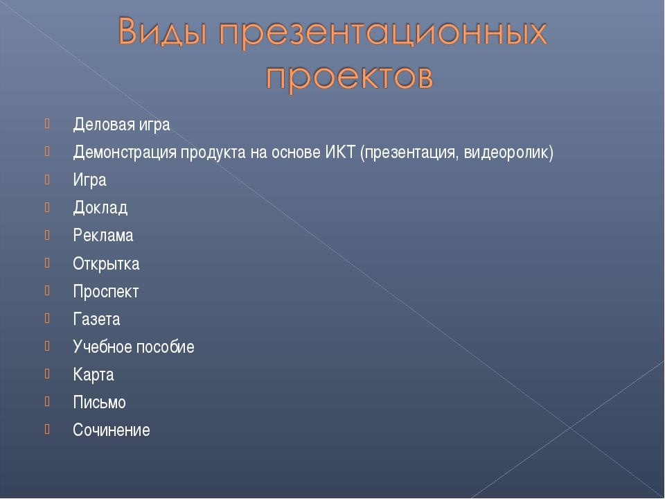 Деловая игра Демонстрация продукта на основе ИКТ (презентация, видеоролик) Иг...