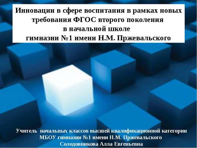 Инновации в сфере воспитания в рамках новых требования ФГОС второго поколения...