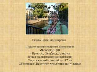 Огнева Нина Владимировна Педагог дополнительного образования МБОУ ДОД ЦДТ г.