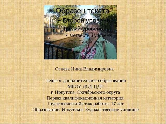 Огнева Нина Владимировна Педагог дополнительного образования МБОУ ДОД ЦДТ г....