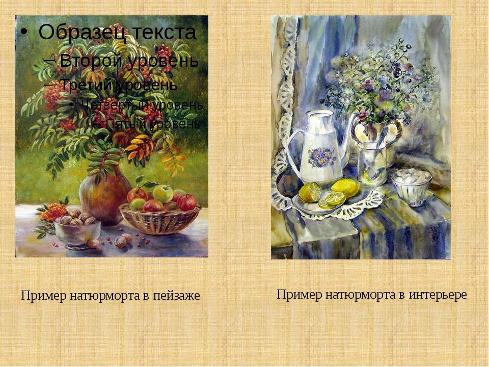 Пример натюрморта в пейзаже Пример натюрморта в интерьере