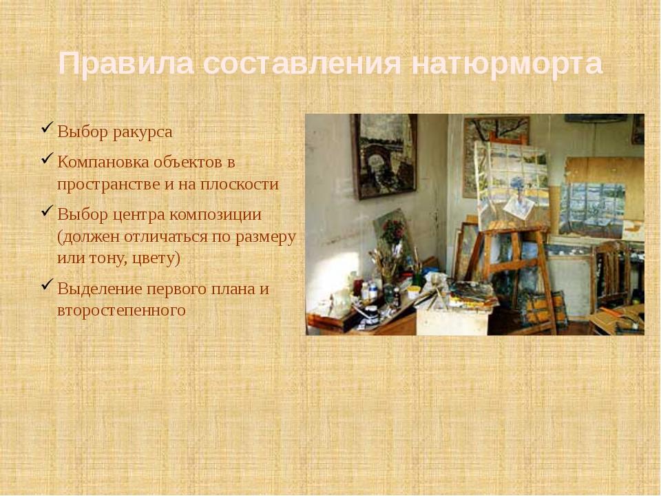 Правила составления натюрморта Выбор ракурса Компановка объектов в пространст...