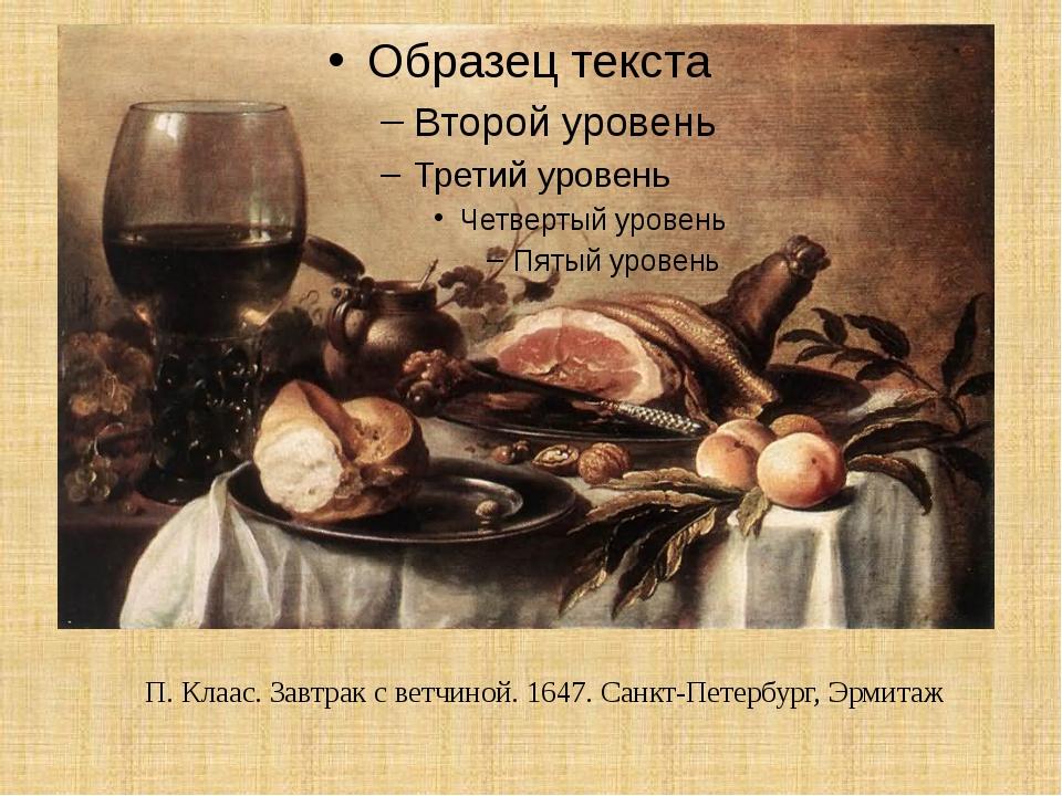 П. Клаас. Завтрак с ветчиной. 1647. Санкт-Петербург, Эрмитаж