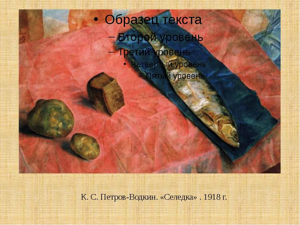 К. С. Петров-Водкин. «Селедка» . 1918 г.