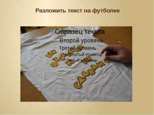 Разложить текст на футболке