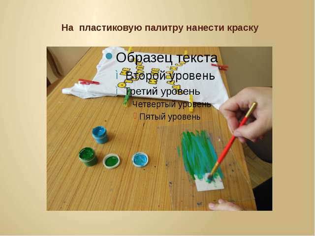 На пластиковую палитру нанести краску