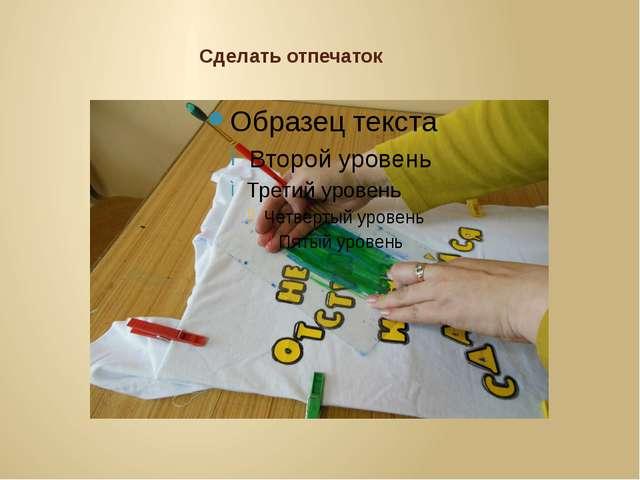 Сделать отпечаток