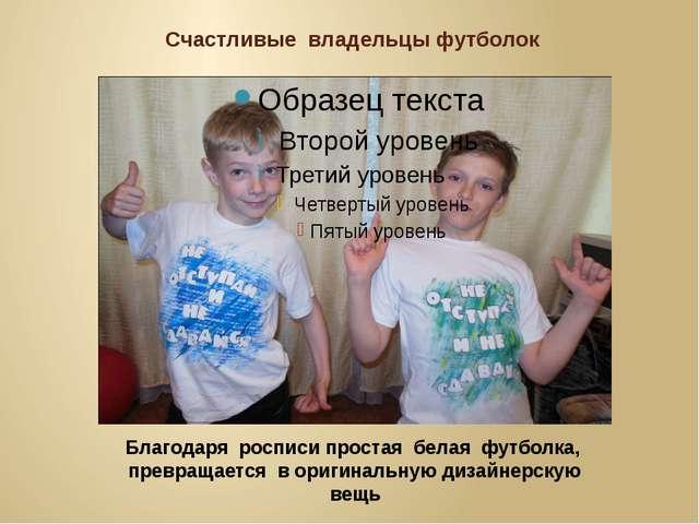 Счастливые владельцы футболок Благодаря росписи простая белая футболка, превр...
