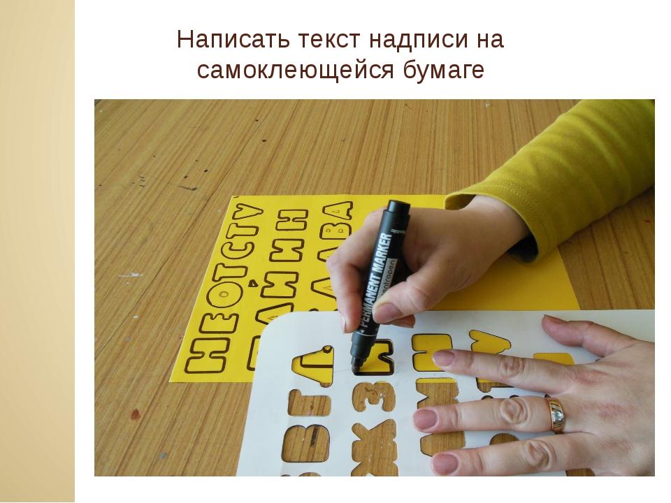 Написать текст надписи на самоклеющейся бумаге