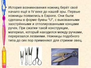 История возникновения ножниц берёт своё начало ещё в IV веке до нашей эры. Пе