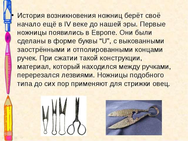 История возникновения ножниц берёт своё начало ещё в IV веке до нашей эры. Пе...