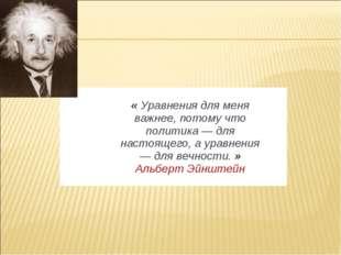 «Уравнения для меня важнее, потому что политика — для настоящего, ауравне