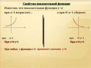 Cвойства показательной функции: Известно, что показательная функция у=ах при
