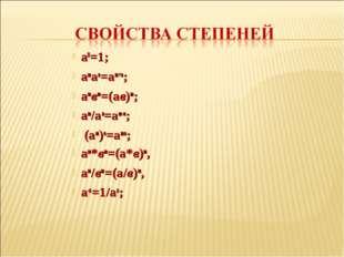 а0=1; аmаn=аm+n; аmвm=(aв)m; am/an=am-n; (am)n=amn; аm*вm=(а*в)m, am/вm=(а/в)