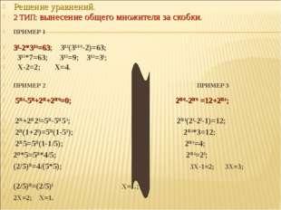 Решение уравнений. 2 ТИП: вынесение общего множителя за скобки. ПРИМЕР 1 3Х-2