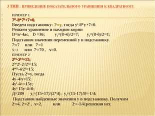 ПРИМЕР 1. 72Х-8*7Х+7=0. Введем подстановку: 7х=у, тогда у2-8*у+7=0. Решаем ур