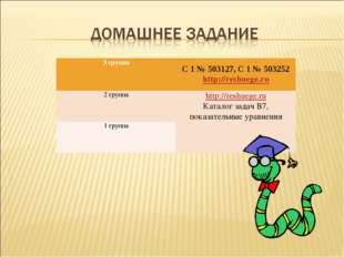 3 группа C1№503127, C1№503252 http://reshuege.ru 2 группаhttp://reshu