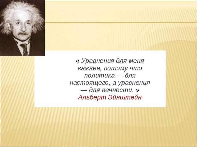 «Уравнения для меня важнее, потому что политика — для настоящего, ауравне...