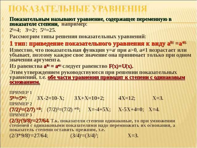 Показательным называют уравнение, содержащее переменную в показателе степени,...
