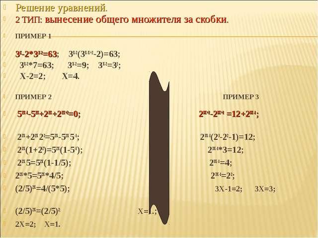 Решение уравнений. 2 ТИП: вынесение общего множителя за скобки. ПРИМЕР 1 3Х-2...