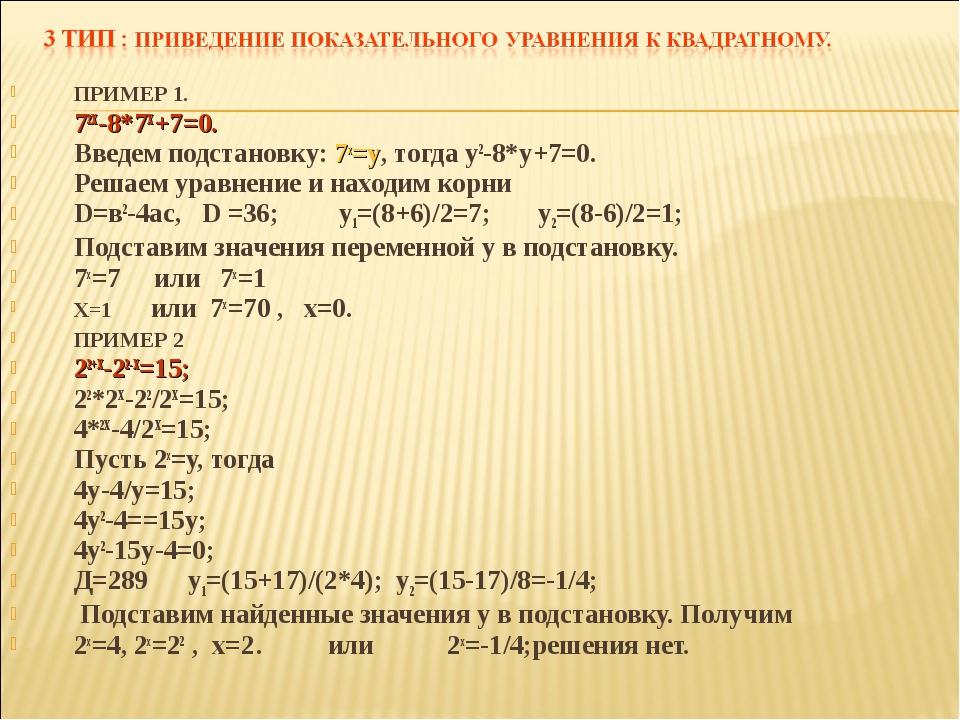 ПРИМЕР 1. 72Х-8*7Х+7=0. Введем подстановку: 7х=у, тогда у2-8*у+7=0. Решаем ур...