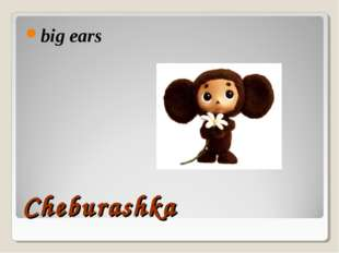 Cheburashka big ears