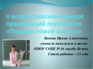 II всероссийский конкурс презентаций портфолио «Лидеры новой школы» Конева Ир