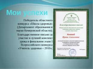 Мои успехи Победитель областного конкурса «Школа здоровья» (Департамент образ