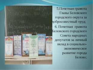 5.Почетная грамота Главы Беловского городского округа за добросовестный труд;