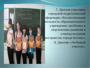 7. Диплом участника городской педагогической конференции «Воспитательная деят