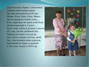 Дорогая наша Ирина Алексеевна! Первая учительница наша! Вы нам дали школы вс