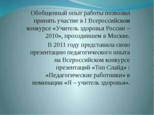 Обобщенный опыт работы позволил принять участие в I Всероссийском конкурсе «У