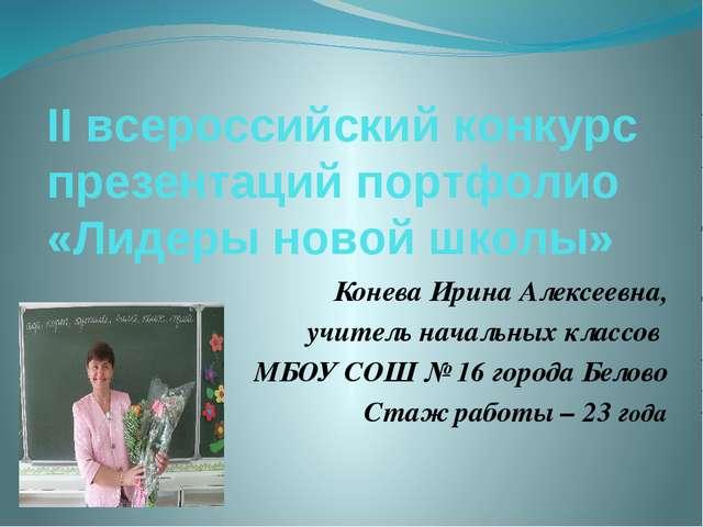 II всероссийский конкурс презентаций портфолио «Лидеры новой школы» Конева Ир...