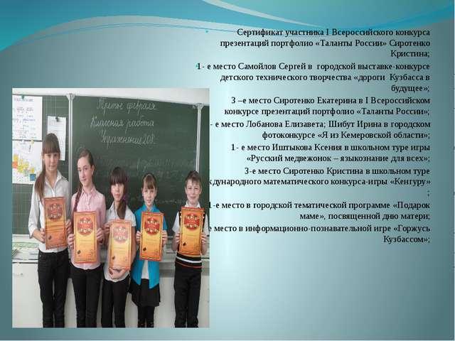 Сертификат участника I Всероссийского конкурса презентаций портфолио «Таланты...